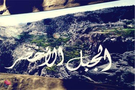 padiglione Oman Montagna terrazzata